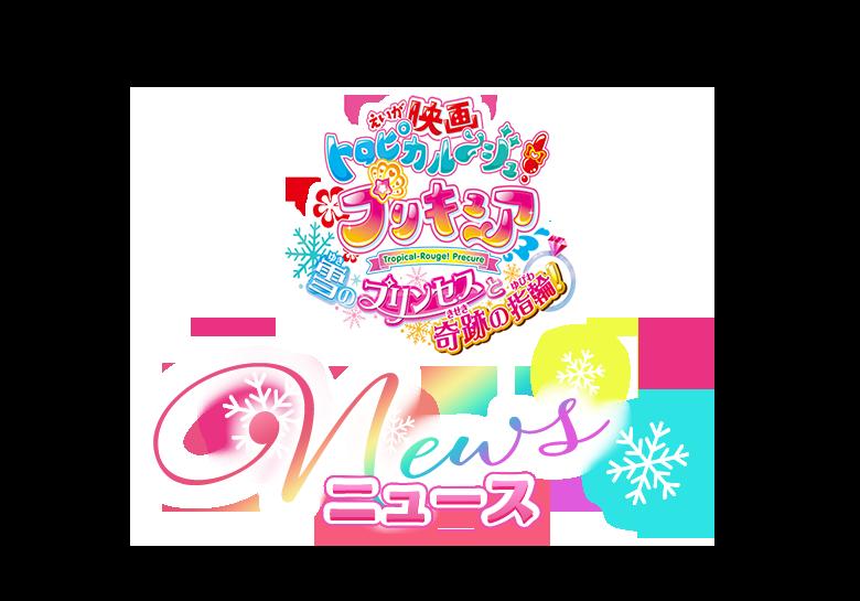 『映画トロピカル~ジュ!プリキュア』 NEWS
